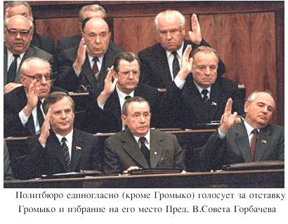 Это изображение имеет пустой атрибут alt; его имя файла - Politburo-1985.jpg